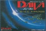 ディーヴァ ナーサティアの玉座 東芝EMI ファミコン FC版