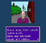 名探偵ホームズ Mからの挑戦状 トーワチキ  ファミコン FC版
