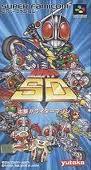 仮面ライダーSD 出撃!ライダーマシン ユタカ・バンダイ スーパーファミコン SFC版