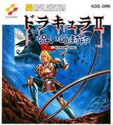 ドラキュラ�呪いの封印 コナミ ファミコン FC版