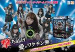 セーラーゾンビ AKB48 アーケード・エディション