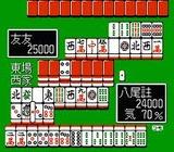 中国雀士ストーリー 東風トンフー ナツメ ファミコン FC版