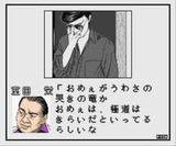麻雀飛翔伝 真 哭きの竜 ベック スーパーファミコン SFC版