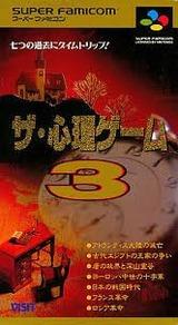 ザ・心理ゲーム3 ヴィジット スーパーファミコン SFC版
