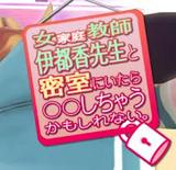 女家庭教師 伊都香先生と密室にいたら〇〇しちゃうかもしれない。 D3パブリッシャー 3DS版 ダウンロード