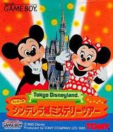 ミッキーのシンデレラ城 ミステリーツアー トミー ゲームボーイ GB版