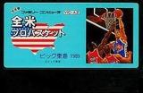 全米プロバスケット ビック東海 ファミコン FC版