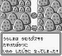 桃太郎伝説外伝 ハドソン ゲームボーイ GB版
