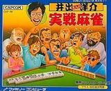 井出洋介名人の実戦麻雀 カプコン ファミコン FC版