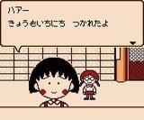 ちびまる子ちゃん まる子デラックス劇場 タカラ ゲームボーイ GB版