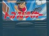 トップストライカー ナムコ ファミコン FC版
