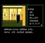 クレオパトラの魔宝 DOG ファミコン FC版