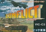 コンフリクト ビック東海 ファミコン FC版