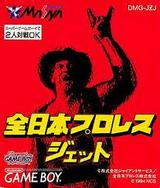 全日本プロレスジェット メサイヤ ゲームボーイ GB版