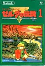 ゼルダの伝説1 ROM版 任天堂 ファミコン FC版 カートリッジ版