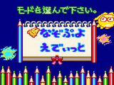 なぞぷよ2 セガ ゲームギア GG版