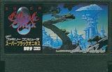 スーパーブラックオニキス BPS ファミコン FC版