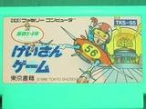 けいさんゲーム さんすう5・6年 東京書籍 ファミコン FC版