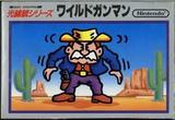 ワイルドガンマン 任天堂 ファミコン FC版