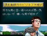 課長 島耕作 ユタカ・バンダイ スーパーファミコン SFC版