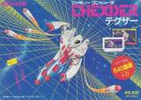 テグザー スクウェア ファミコン FC版