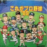 これがプロ野球!89 インテック PCエンジン PCE版
