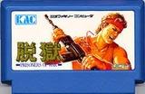 脱獄 ケイアミューズメントリース ファミコン FC版