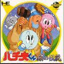 パチ夫くん 幻の伝説 ココナッツジャパン PCエンジン PCE版