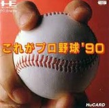 これがプロ野球90 インテック PCエンジン PCE版