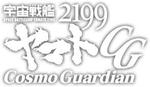 宇宙戦艦ヤマト2199コスモガーディアン