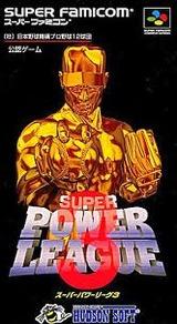 スーパーパワーリーグ3 ハドソン スーパーファミコン SFC版
