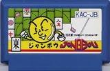 ジャンボウ ケイアミューズメント ファミコン FC版
