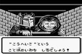 ウルティマ 失われたルーン2 ポニーキャニオン ゲームボーイ GB版