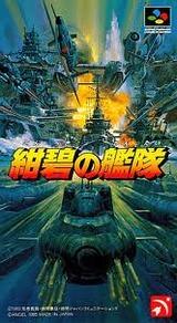 紺碧の艦隊 エンジェル スーパーファミコン SFC版