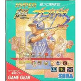 超(ハイパー)プロ野球92 ゲームギア GG版レビュー・ゲームソフト攻略法サイト・HP・評価・評判・口コミ