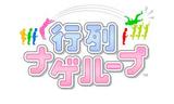行列ナゲループ 任天堂 3DS版 ダウンロード