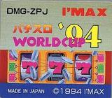 パチスロワールドカップ94 アイマックス ゲームボーイ GB版