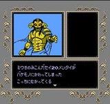 星霊狩り ハドソン ファミコン FC版