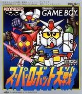初代スーパーロボット大戦1 バンプレスト ゲームボーイ GB版