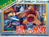 闘いの挽歌 カプコン ファミコン FC版