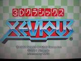 3Dクラシックス ゼビウス 任天堂 3DS版 ダウンロード