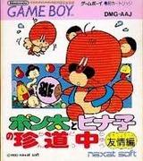 ポン太とヒナ子の珍道中 ナグザット ゲームボーイ GB版