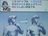 絵心教室DS 任天堂 ニンテンドーDS DS版