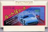 ルート16ターボ サン電子 ファミコン FC版