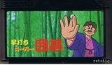 早打ちスーパー囲碁  ナムコ ファミコン FC版