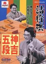 詰将棋 神吉五段 魔法株式会社 ゲームボーイ GB版
