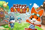 ハッピーストリート 3rdkind iOS版 アンドロイド版