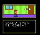 遊々人生  ハドソン PCエンジン PCE版