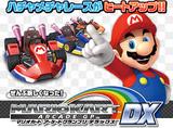 マリオカートアーケードグランプリDX