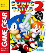 ソニック&テイルス2 セガ ゲームギア GG版
